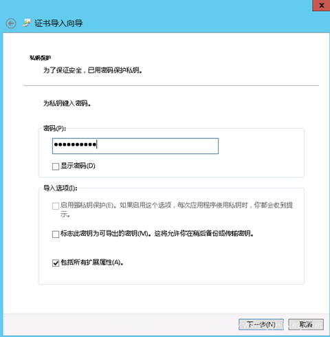 010518 0254 IISSSLcom19 - IIS配置SSL证书以及comodo免费SSL证书申请