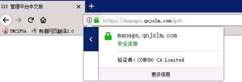 010518 0254 IISSSLcom23 - IIS配置SSL证书以及comodo免费SSL证书申请
