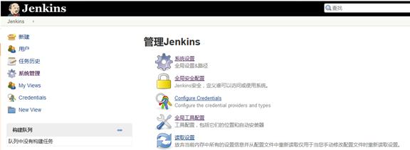 011818 0222 jenkins7 - jenkins安装配置