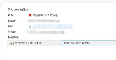 010519 1734 OVF1 - 传输失败: OVF 描述符不可用