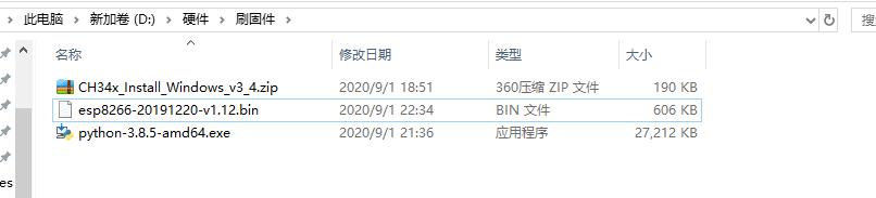090620 0756 ESP8266M11 - 一、ESP8266开发板使用MicroPython,开发板刷固件